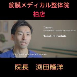 院長渕田のインタビュー