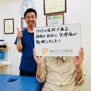 PMS 生理痛 頭痛 めまい 渕田