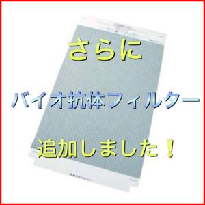 バイオ抗体フィルター